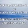 """ANA プレミアムエコノミー vs """"エコノミーフラット""""シート!上級会員でも、プレエコアップグレードしない方がいいことも。"""