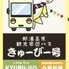 那須高原観光周遊バス きゅーびー号 お得なフリーパスで、立ち寄り入浴も楽しめる 那須町観光協会