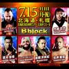 Bブロック2日目 in 札幌