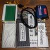 【四国遍路】第3レグ~準備編/歩き遍路の装備、紹介します