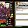カードメモ:3289 松野重元 戦国ixa
