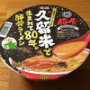 明星 久留米で生まれて80年。豚骨ラーメン 食べてみました!濃厚な豚骨スープを堪能できる美味い一杯!