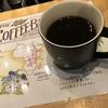 【食レポ】スタバのリザーブコーヒーを1度は体験することをオススメする3つの理由