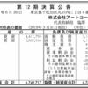 株式会社アートコーヒー 第12期決算公告