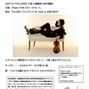 【告知とお礼】独演会 vol.2
