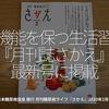 779食目「腎機能を保つ生活習慣『月刊誌さかえ』最新号に掲載」日本糖尿病協会 発行 月刊糖尿病ライフ『さかえ』2020年2月号