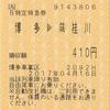 博多→(筑)桂川 B特定特急券(2092H)