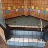 城崎温泉 外湯めぐり「地蔵湯」