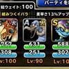 level.1299【ウェイト100】第171回闘技場ランキングバトル5日目