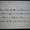 【読書記録】100分de名著『自省録』マルクス・アウレリウス 解説:岸見一郎<後半>