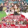 2017.8.20 OZアカデミー女子プロレス「プラムの花咲くOZの国2017」東京・後楽園ホール