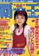 【1995年】【8月18日・9月1日号】スーパーゲームマガジン覇王 1995.8/18&9/1