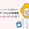 #26:kintoneカレンダーの汎用性UP!カレンダーPlusの新機能「JavaScript API」について、ラジカルブリッジ 斎藤さんに伺う