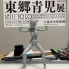 東郷青児展【とうごうせいじてん】
