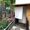 おばんざいを食べに歩いて京都に・・・?