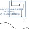 一部ホールドチェンジのため利用制限いたします。東京ベイ