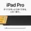 ブログの収益で、10.5インチiPad Pro と Apple Pencil を買おうか悩んでいる