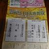 芸術祭十月大歌舞伎・・・十八世中村勘三郎七回忌追善