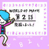 WORLD OF MATH 第2話