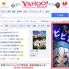 Yahooトップ画面の広告の表示理由を確認する方法と消す方法