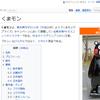 自分のWikipediaページが欲しい。