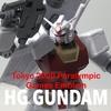 【ガンプラ】HG ガンダム(東京2020パラリンピックエンブレム)レビュー