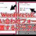 【WordPress】お問い合わせフォームを設置できるプラグインContactForm7の使い方