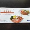 【株優生活】KDDIの株主優待カタログが届きました