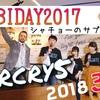 """【ファークライ5】発売は2018年3月1日!シャチョーのサプライズに""""太っ腹""""の声"""