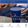 フェイスブック【エンジョイドキプラの❗️コストコ部】部員200人達成しました。