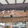 7月1日から十津川村地域通貨『とつーか』が‼️