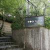 星のや京都について