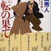 『流転の果て 勘定吟味役異聞(八)』(上田秀人・著/光文社文庫)