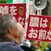 2019年12月31日,国難・亡国の安倍晋三という総理大臣がまだのさばるこの日本「国」に未来はあるのか?