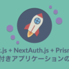 Next.js + NextAuth.js + Prismaで認証付きアプリケーションの作成