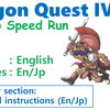 [DRAGON QUEST IV Speedrun]  (日英)