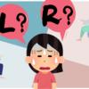 RとLの違いって難しいよね。RとLの発音と聞き取りのコツ