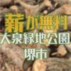 台風のため倒木した樹木を無料配布します 大泉緑地公園 堺市