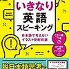 【書評】英語脳をインストール!! 『いきなり英語スピーキング~日本語で考えないイラスト反射特訓~』