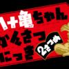 八重亀ちゃんかんさつにっき 2さつめ【陣繁華】声優は『東城日沙子』出演作をご紹介!