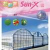 塗布型農PO 花野果の梨地タイプ「花野果 Sun-X」