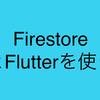 FlutterとCloud Firestoreデータをやり取りする