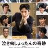 【映画】泣き虫しょったんの奇跡