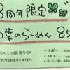 旭川「らーめん よつ葉」3周年