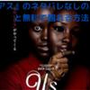 【映画】『アス』のネタバレなしのあらすじと無料で観れる方法の紹介!