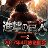 【進撃の巨人】アニメ2期放送開始時期決定&最新PVも合わせて公開!