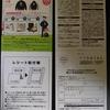 【5/31】クレヨンしんちゃん×BOSSキャンペーン 【レシ/はがき】