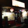 台東区寿町 中華居酒屋 餃子房 興隆の晩酌セットが980円(嬉)!!!