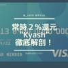 """常時2%現金キャッシュバック⁉話題の""""Kyash""""徹底解剖"""