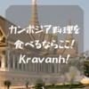 カンボジア料理を食べるならここKravanh!